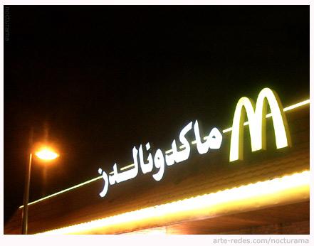 Symbol - Casablanca, Marruecos.